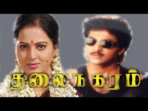 Thalainagaram | Tamil Full action Movie | Vinod Kumar,Yamuna,Vidya | Vidya Sagar | Kodi Ramakrishna