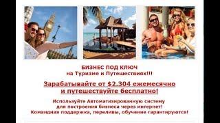 Appi Travels Презентация Бизнес путешествия зарабатывать онлайн