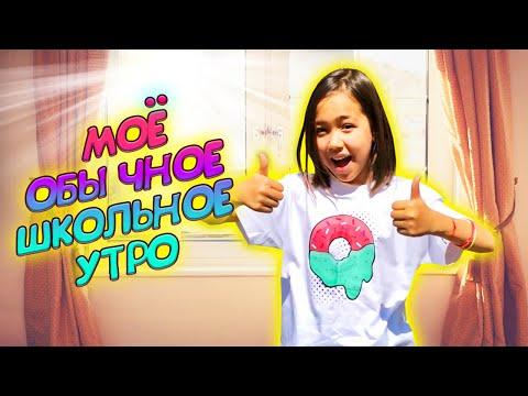 МОЕ ОБЫЧНОЕ ШКОЛЬНОЕ УТРО/ Видео Мария ОМГ