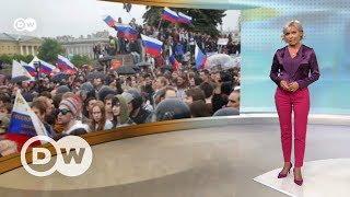 Акции протеста в Москве и реакция Запада   DW Новости (13 06 2017)
