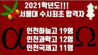 2021학년도 서울대 수시최초 합격자!!!