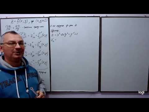 Частные производные высших порядков (часть 1). Высшая математика.
