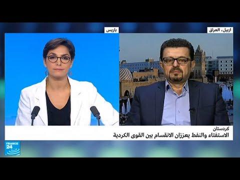 ...كردستان العراق.. الاستفتاء والنفط يعززان الانقسام بي  - نشر قبل 2 ساعة