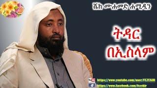 Tidar Be Islam  -  Sheihk Mohammed Hamidin