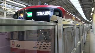 京急2100形2157編成 平日13行路[1414A] 15A 快特 京急久里浜行 横浜駅発車!