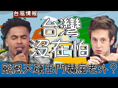 沒在怕?大颱風硬出門、在台灣開車=練技術?台灣人「這些行為」嚇瘋老外!麻努 賈斯汀【#2分之一強】特映版