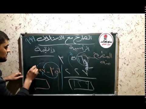 تعليم الطرح مع الاستلاف ضمن 999 لطلبة المرحلة الدنيا