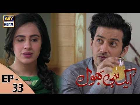 Ek Hi Bhool - Ep 33 Full HD - 13th July 2017 - ARY Digital Drama