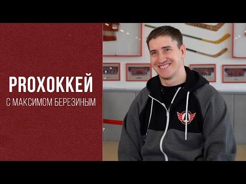 PROХОККЕЙ с Максимом Березиным