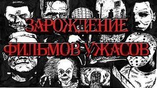 История Фильмов Ужасов►Fint ™