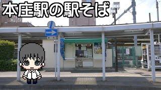 【駅そば】本庄駅の立ち食いそばを食べてみた / Standing Soba in Honjo Station