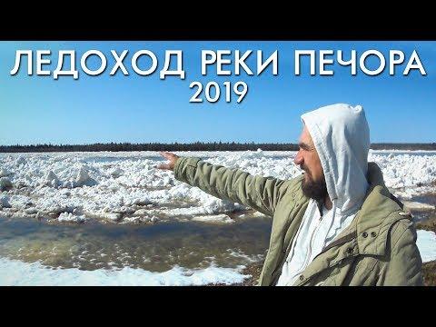 ЛЕДОХОД РЕКИ ПЕЧОРА 2019