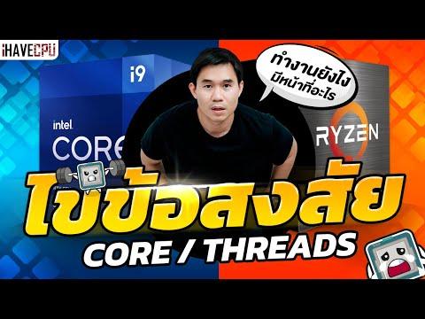 ไขข้อสงสัย Core / Threads คืออะไรและทำงานยังไง | iHAVECPU