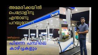 അമേരിക്കയിലെ പെട്രോൾ പമ്പു കാഴ്ച്ചകൾ | Petrol Pump in USA