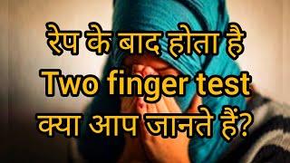 रेप के बाद डॉक्टर्स कौन सा टेस्ट करते हैं?//Two Finger Test// जानिए क्या होता है टू फिंगर टेस्ट??