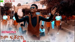 HDMONA - ከም ፍቓድኪ ብ ሜሮን እስቲፋኖስ (ወዲ ዘማች) Kem FKadki by Meron Estifanos - New Eritrean Music 2019