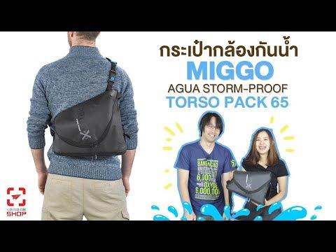 [SHOP] กระเป๋ากล้องกันน้ำ Miggo AguaX Storm-proof Torso Pack 65 - วันที่ 13 Jul 2019