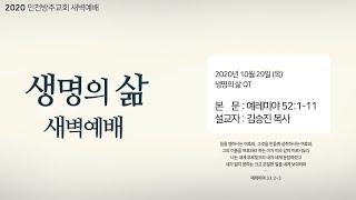 인천방주교회 새벽예배 - 김승진 목사(10.29)