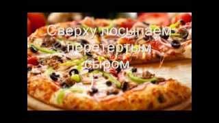 Пицца с морепродуктами - классический рецепт