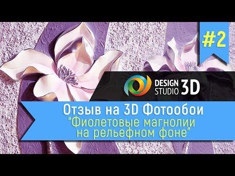 Отзыв на 3D фотообои НА БЕРЕГУ ОКЕАНА