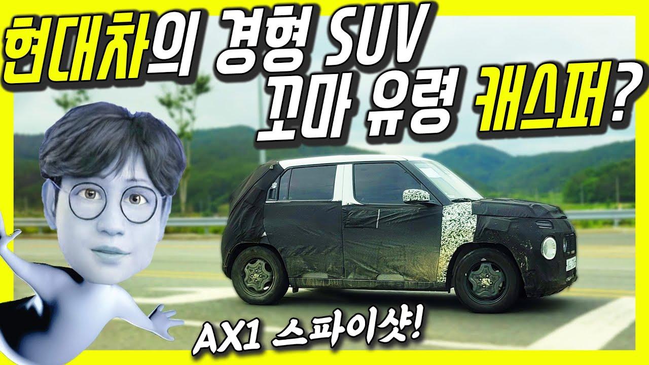 현대차에서 1000만원대 초반 SUV 나온다!...경형 SUV AX1 캐스퍼 스파이샷? 완전 커엽네! 연봉 3500만원 광주형 일자리 성공?