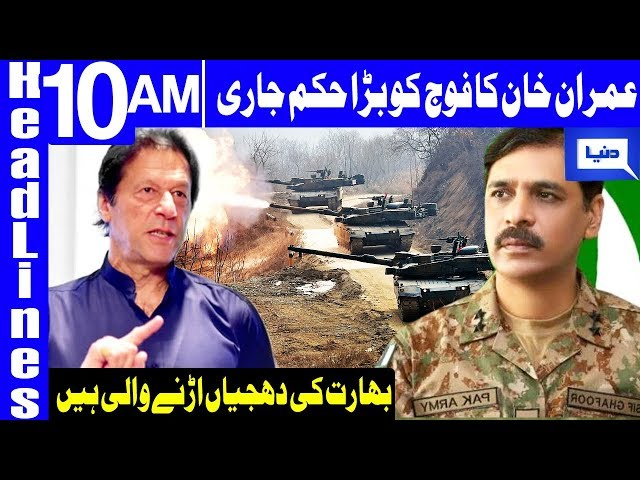 Another Big Action Of Imran Khan Against India | Headlines 10 AM | 22 February 2019 | Dunya News