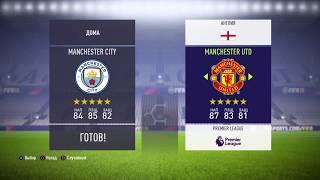 Манчестер Сити манчестер Юнайтед  прогноз на матч и ставки на спорт