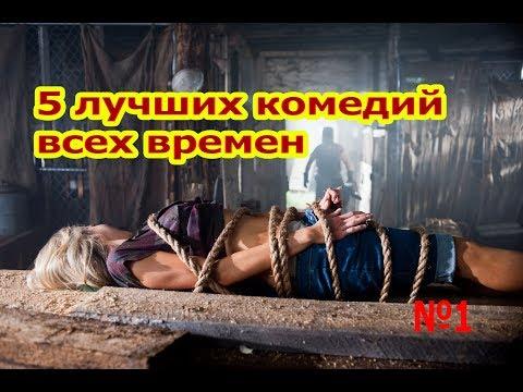 ТОП-5 Лучших комедий всех времен|№1