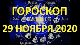 Фото Гороскоп на 29 ноября 2020 года Гороскоп на сегодня Гороскоп на завтра Ежедневный гороскоп все знаки