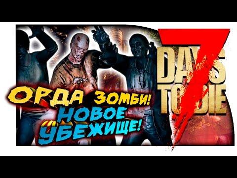 7 Days To Die - ОРДА ЗОМБИ И НАША БАЗА! - УГАР И АД! #6
