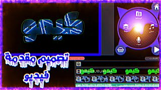 شرح تصميم مقدمه فيديو باسمك بالنيون عن طريق برنامج 1 Kinemastar