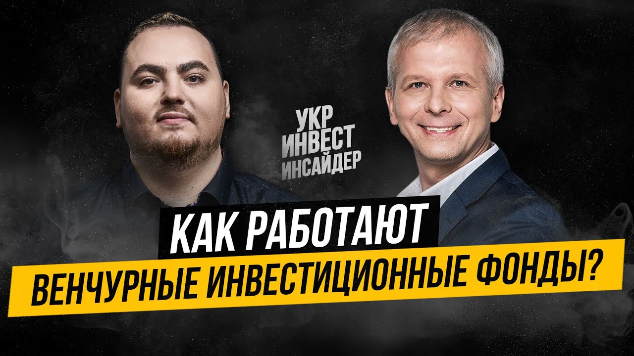 Андрей Колодюк (AVentures Capital, UVCA) о венчуре, трендах индустрии и краудинвестинге для стартапов