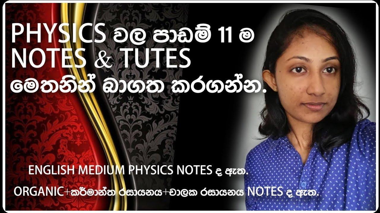 Physics වල පාඩම් 11 ම මෙතනින් Download කරගන්න Tutes එක්ක,Chemistry Notes + English medium Notesද ඇත.