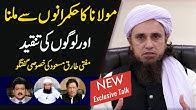 Mufti Tariq Masood Exclusive Talk on Maulana Tariq Jameel Meetings amp Criticism on him
