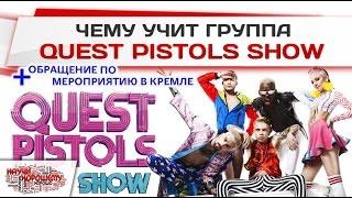 Чему учит группа Quest Pistols Show?(Обзор творчества группы Quest Pistols Show от Научи хорошему. Наш сайт: http://whatisgood.ru Мы Вконтакте: http://vk.com/whatisgood2..., 2015-06-03T13:12:27.000Z)