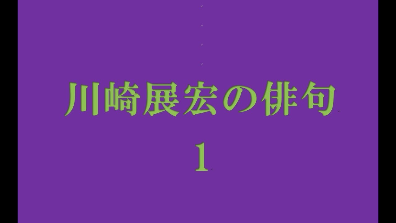 川崎展宏の俳句。1 - YouTube