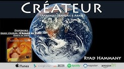 Anasheed français CRÉATEUR - Ryad Hammany feat. Anachid Voice (2009)