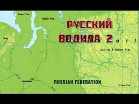 Прохождение игры Русский водила 2