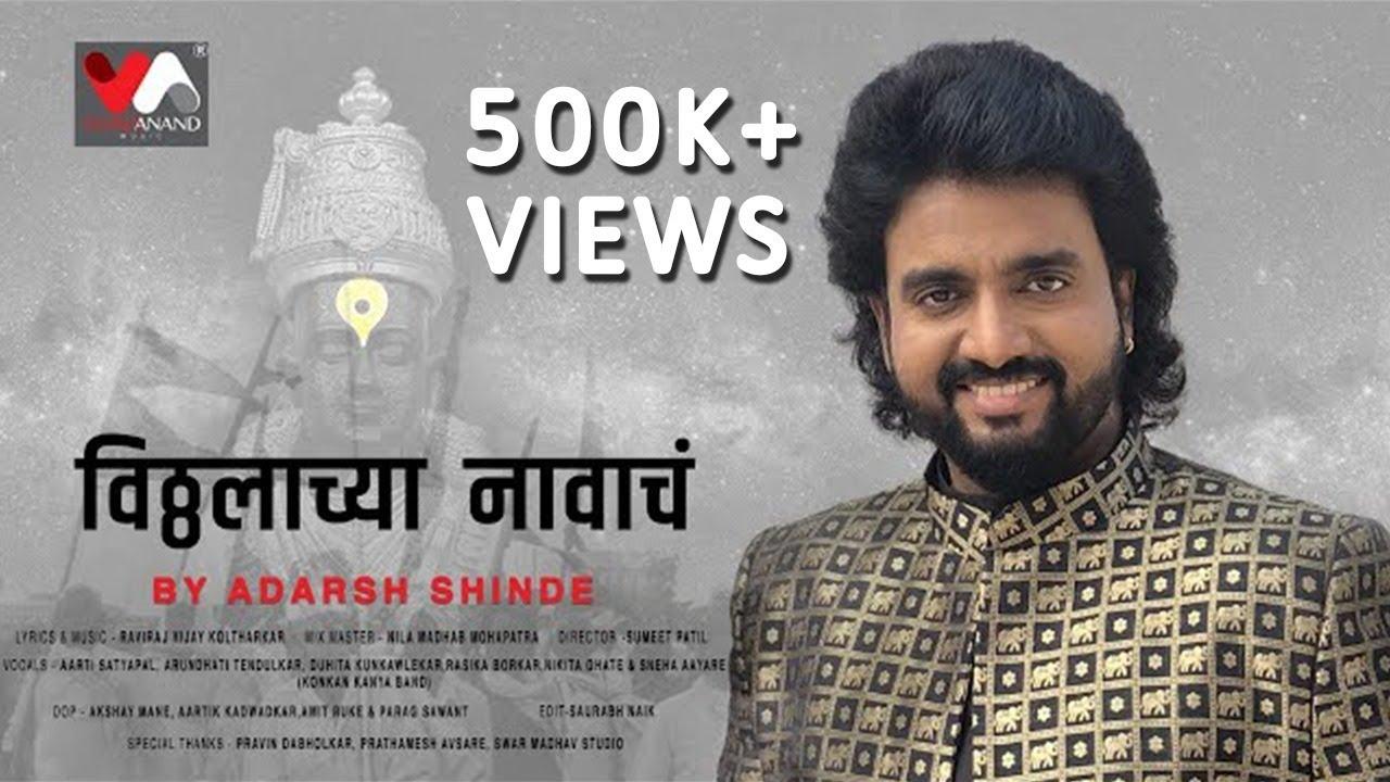 Vitthalachya Navacha | Adarsh Shinde |  Raviraj Koltharkar  | VijayaAnandMusic