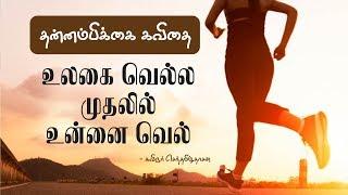 உலகைவெல்ல முதலில் உன்னைவெல்   motivational Kavithai in tamil   SD