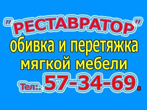 — Ремонт и перетяжка мягкой мебели в Воронеже и