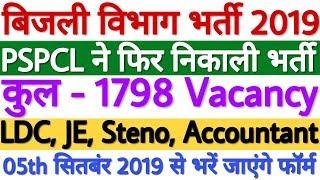 PSPCL Recruitment 2019 (फिर से घोषित) For LDC, JE 1798 Vacancy | PSPCL New Vacancy 2019 Apply Online