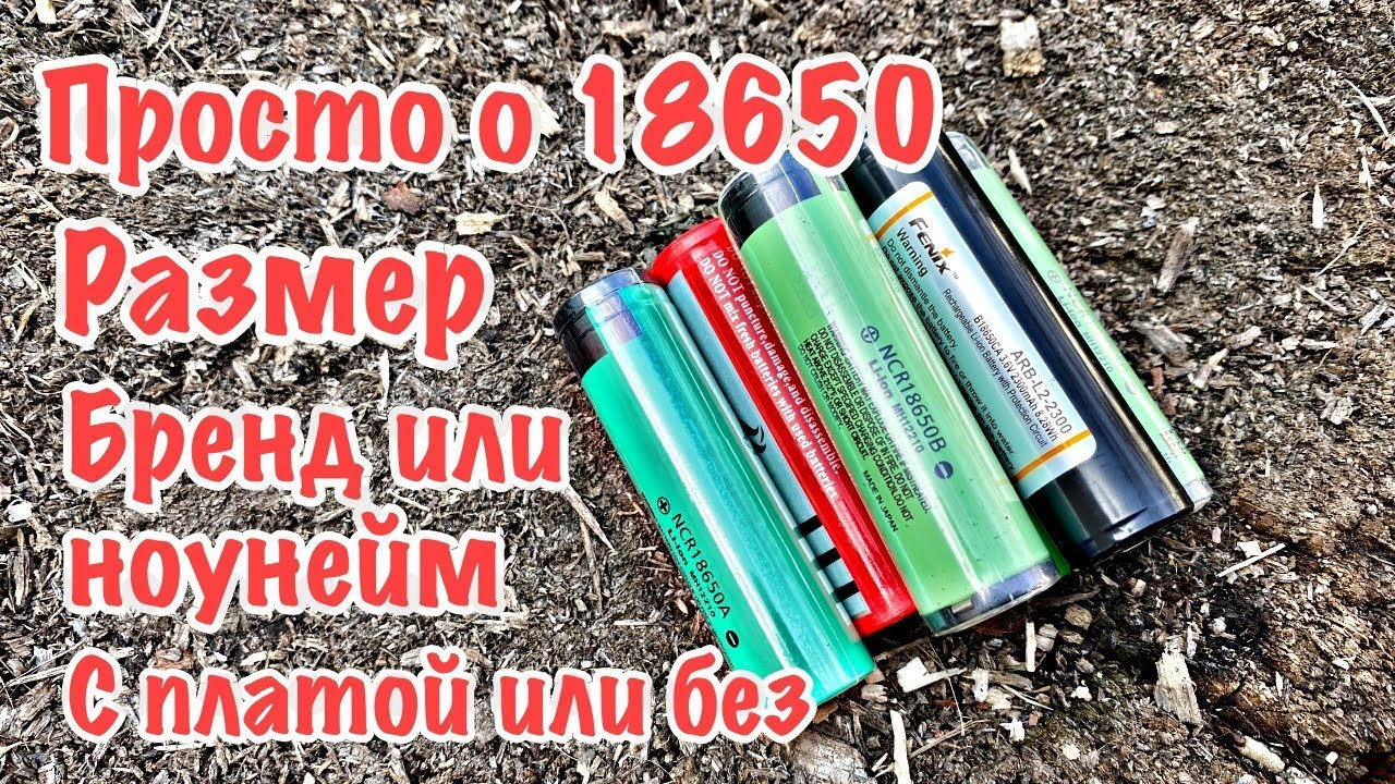Аккумулятор Li-Ion 18650 - Мое IMHO