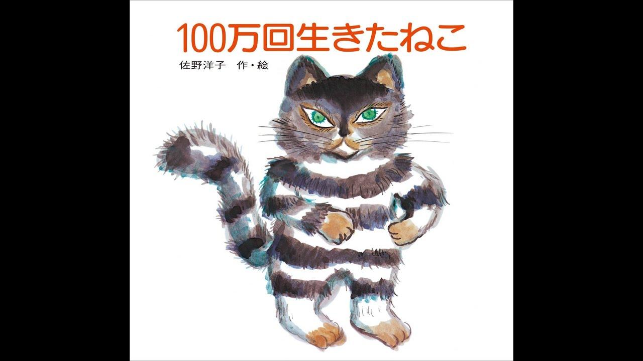 猫 100 万 回生 きた