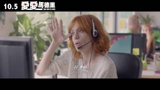 《愛愛馬德里》精彩片花 - 電話性愛篇