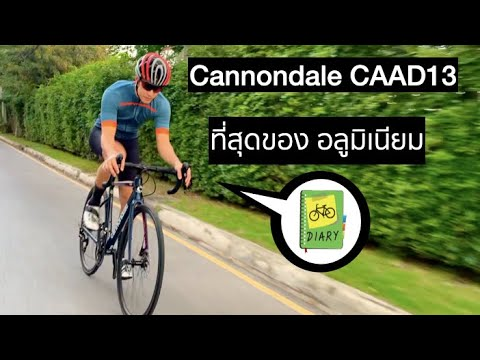รีวิวจักรยาน Cannondale CAAD13 ที่สุดของอลู