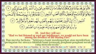 surah on page 562-564 - Al Mulk - coloured - transliteration Al Quran -