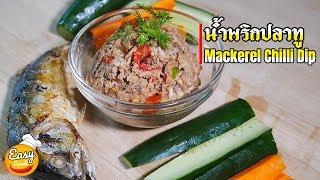 Engsub สูตรการทำนํ้าพริกปลาทู แห้งอร่อย l How to Making mackerel chili paste thai style ทำเองกินเอง
