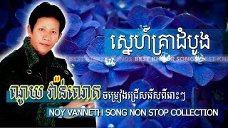 vuclip NOY VANNETH Song Non Stop Collection [1] | Best Khmer Song | New Khmer Song 2014