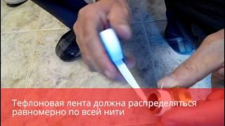 Как правильно использовать тефлоновую ленту PTFE(, 2015-05-27T17:23:05.000Z)